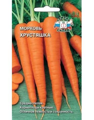 Морковь Хрустяшка (Седек)