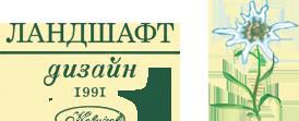 """ООО """"Ландшафтный дизайн"""""""